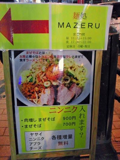 秋葉原mazeruの看板