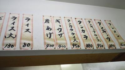 tonari_menu.JPG