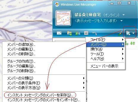 messenger_member_backup.jpg