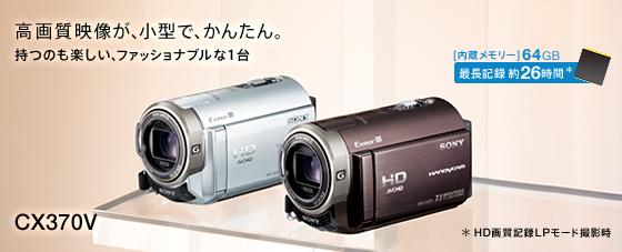ビデオカメラ購入計画 CX370Vの価格比較