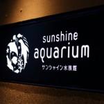サンシャイン水族館の看板