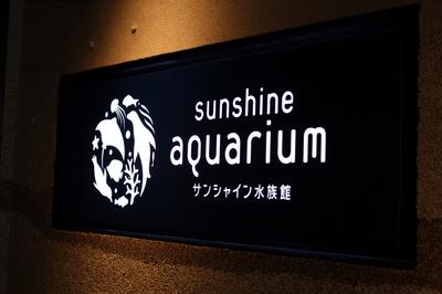 サンシャイン水族館の内覧会へ行ってきました