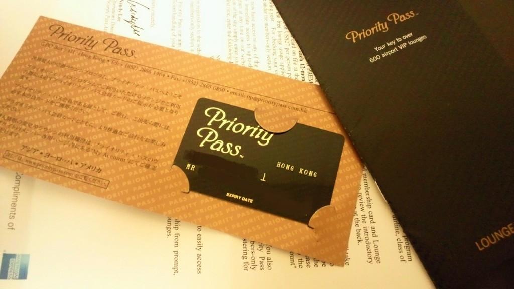 AMEXからPriority Passが届いた