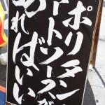 20110924_pancho_kanban1