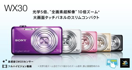 SONYのデジカメ DSC-WX30購入レビュー
