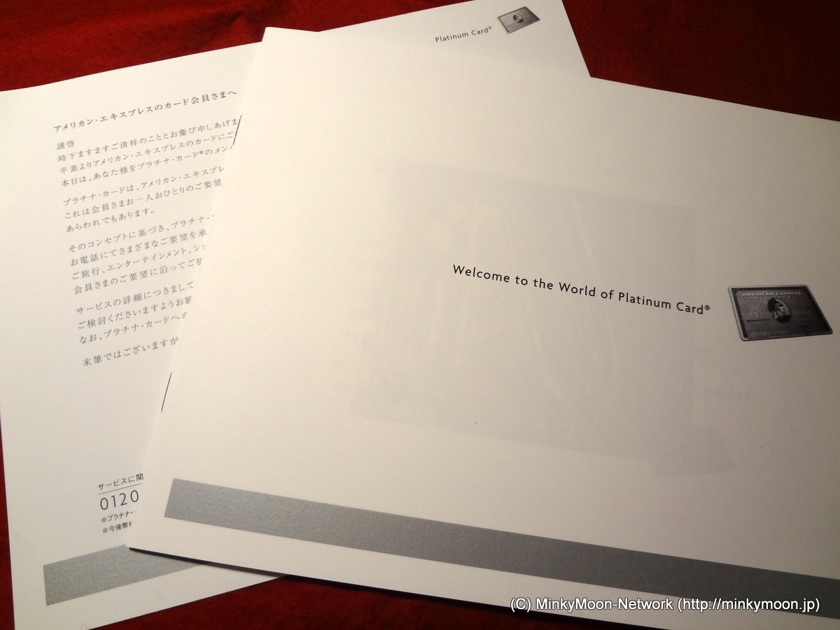 AMEXからプラチナカードのインビテーションが届いた!