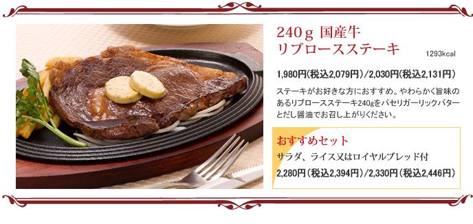 ロイホのリブロースステーキ美味い!