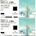 東京スカイツリーのレアチケット(展望デッキ入場券)
