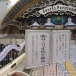 20120621サンリオ株主総会 入場待ち