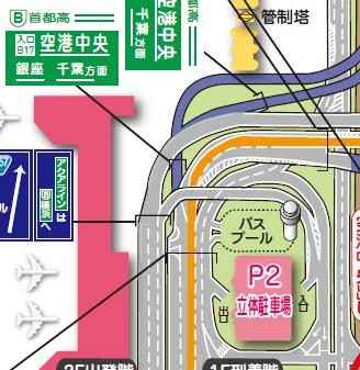 羽田空港 P2駐車場から首都高東京方面へは注意