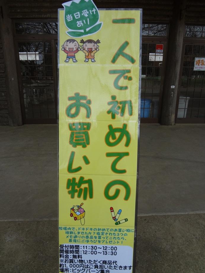 成田ゆめ牧場で「はじめてのおつかい」