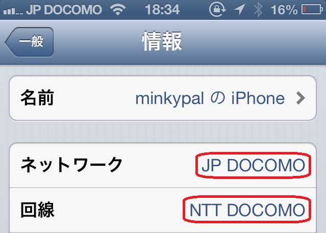 auのiPhoneをドコモで使う方法