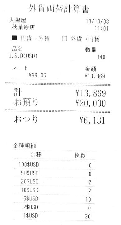 20131008ryougae
