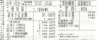 電気代1.3MWh
