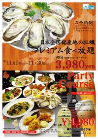 牡蠣食べ放題とフォトフレーム