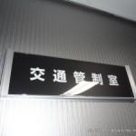 20111020_shutokokouza_iriguchi