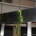 20111020_shutokokouza_kanban