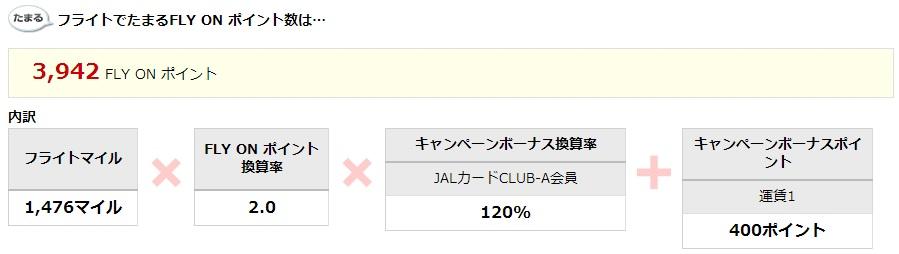 JALflyonfirstclass