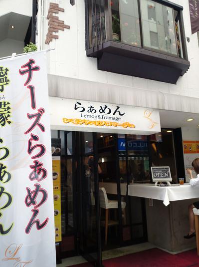 吉祥寺のレモンラーメン
