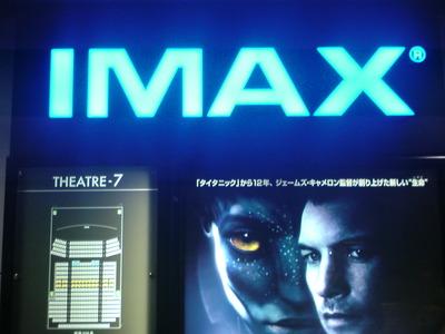 IMAX 3Dシアターでアバターを観てきた