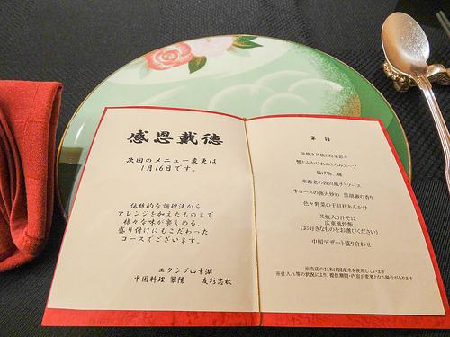 エクシブ山中湖 中国料理「翠陽」で夕食