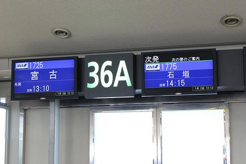 ANA SFC修行1日目 那覇〜宮古島線を往復、空港食堂も行きました