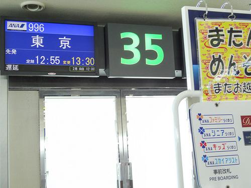 大雪の中SFC修行を決行!予約していた羽田行きは欠航。今日中に帰れるの?