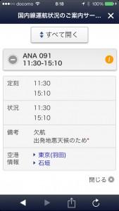 ANA091が欠航