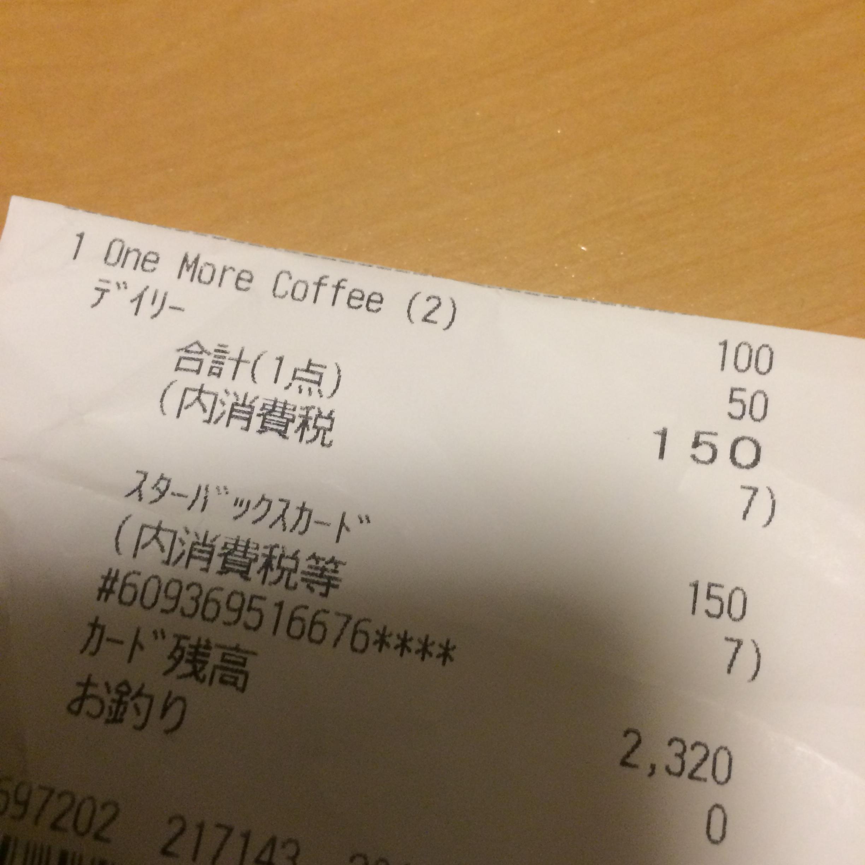 スターバックスのラテを150円で飲む裏技!