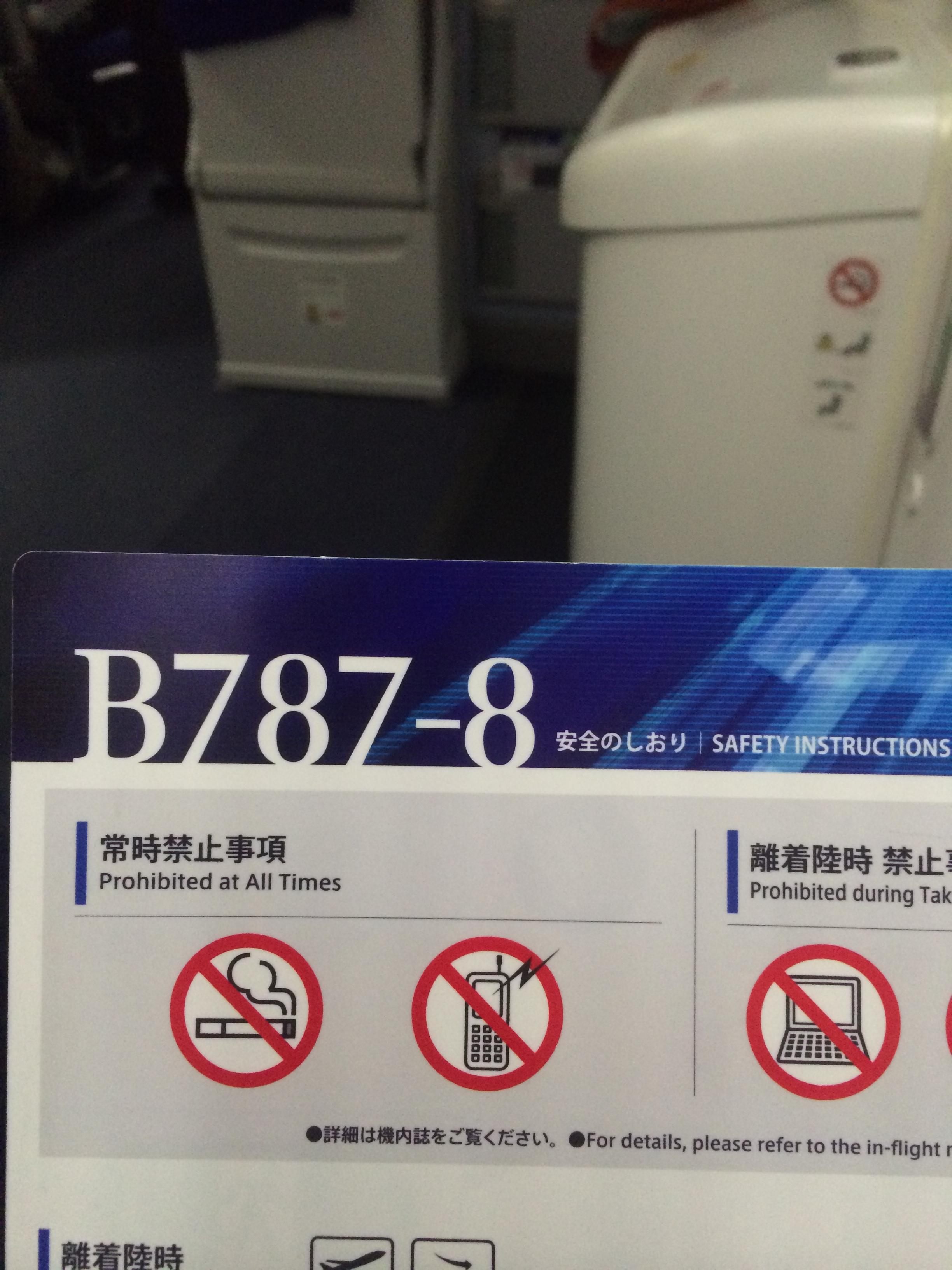 ANA SFC修行は787乗りつくしの旅! 羽田〜伊丹