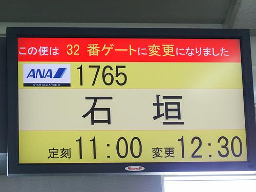 ANA SFC修行 石垣便が遅延・欠航のWパンチで今回も搭乗出来なかったお話