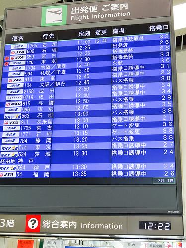ANA SFC修行は今回も石垣タッチに失敗して羽田へ強制送還