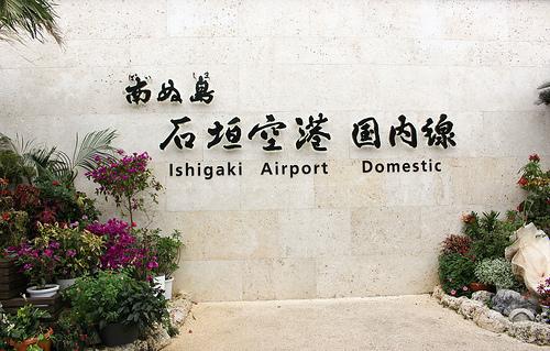 ANA SFC修行最終日 開港一周年記念の南ぬ石垣空港を散策してきました