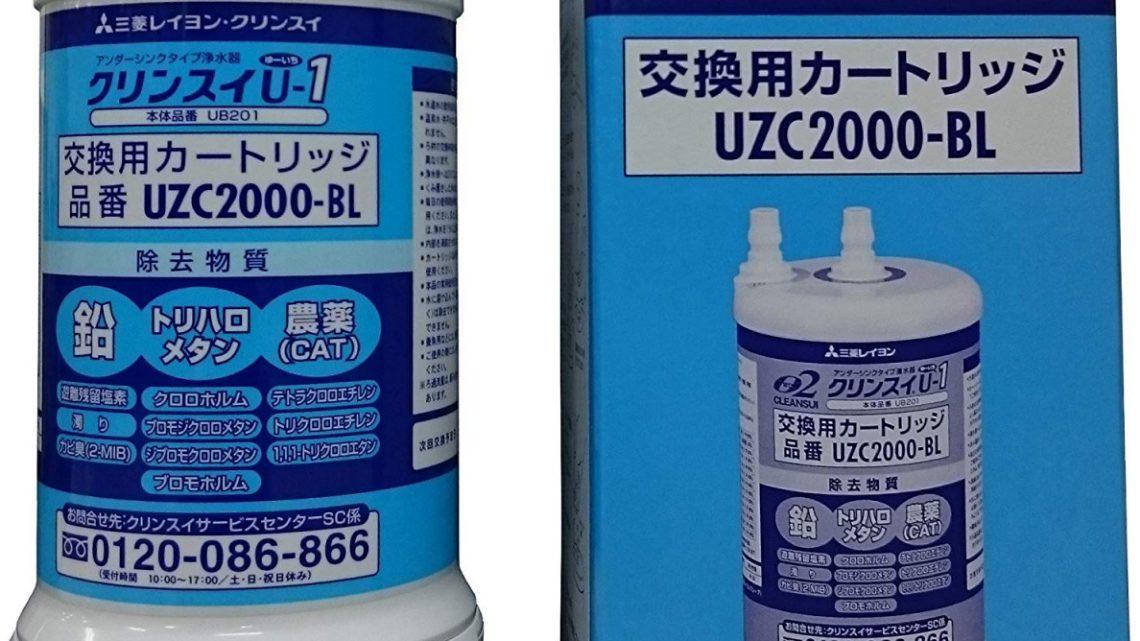 浄水器カートリッジ UZC2000-BLとUZC2000の違い