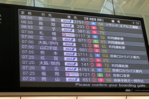 2014年夏 南紀白浜旅行(羽田空港〜関西国際空港編)