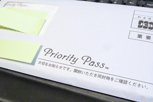 ザ・クラス付帯サービスのPriority Passが届きました