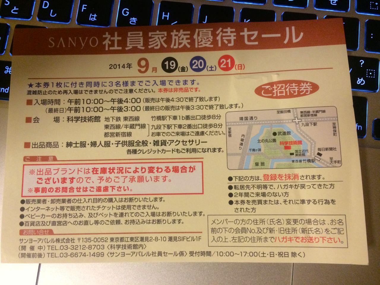 SANYO(三陽商会)社員家族優待セールに行ったけど…