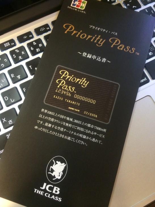 プライオリティパスの申込書