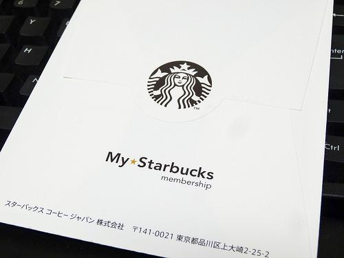 スターバックスから、お手紙が送られてきたよ