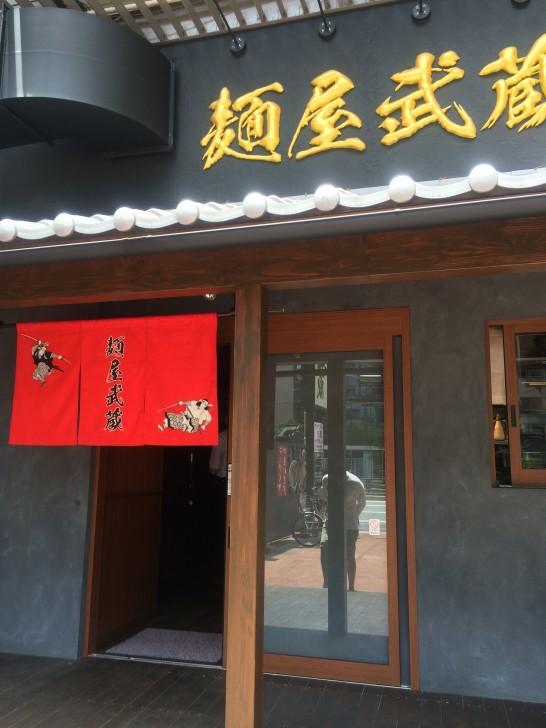 麺屋武蔵 田町店