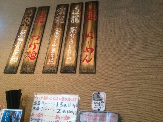 西大井 麺屋 龍の家族