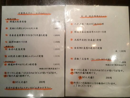 三冨魯久汁八