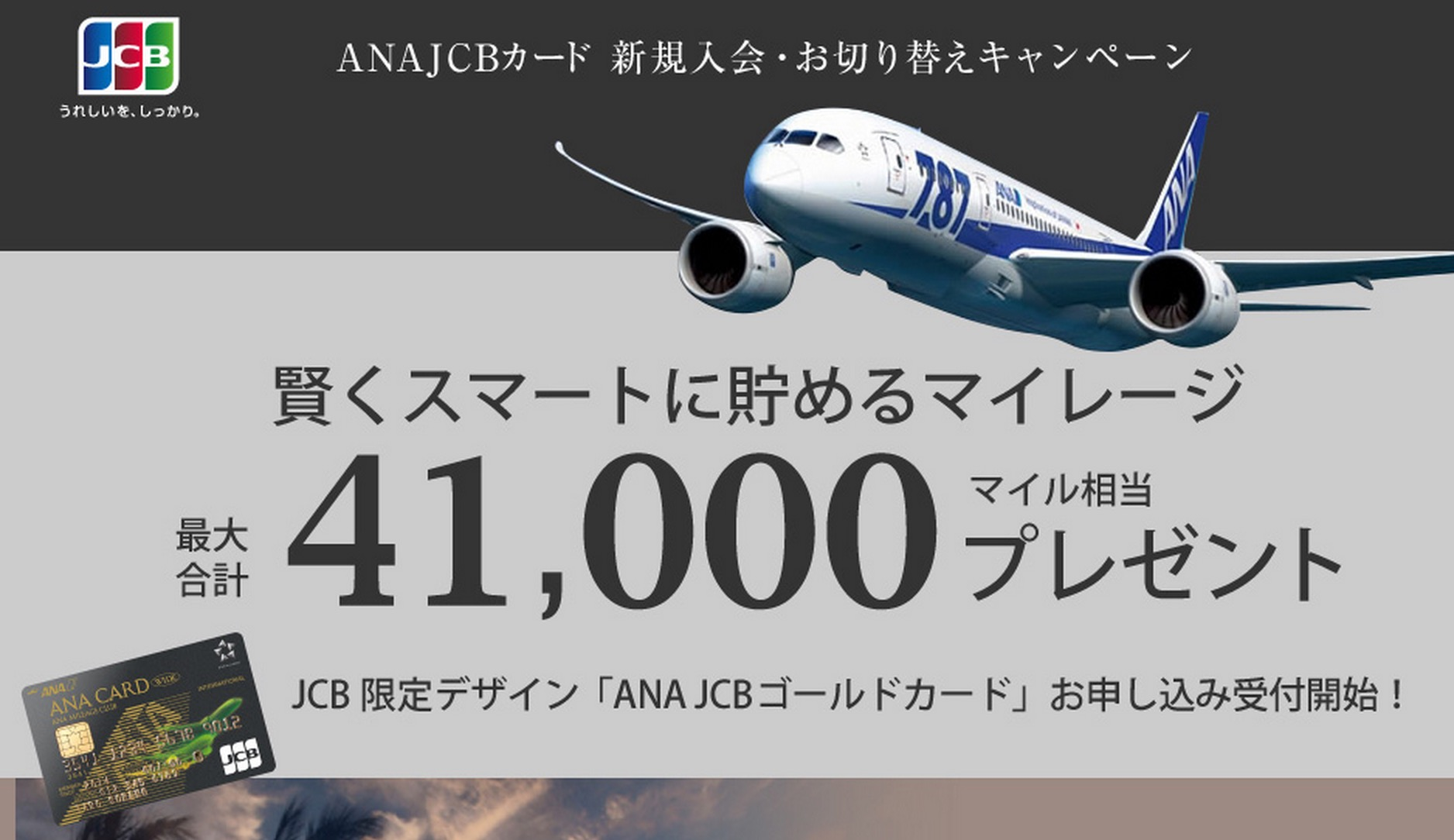 ANAカード30周年記念 限定ホログラムのJCBカードが受付開始!