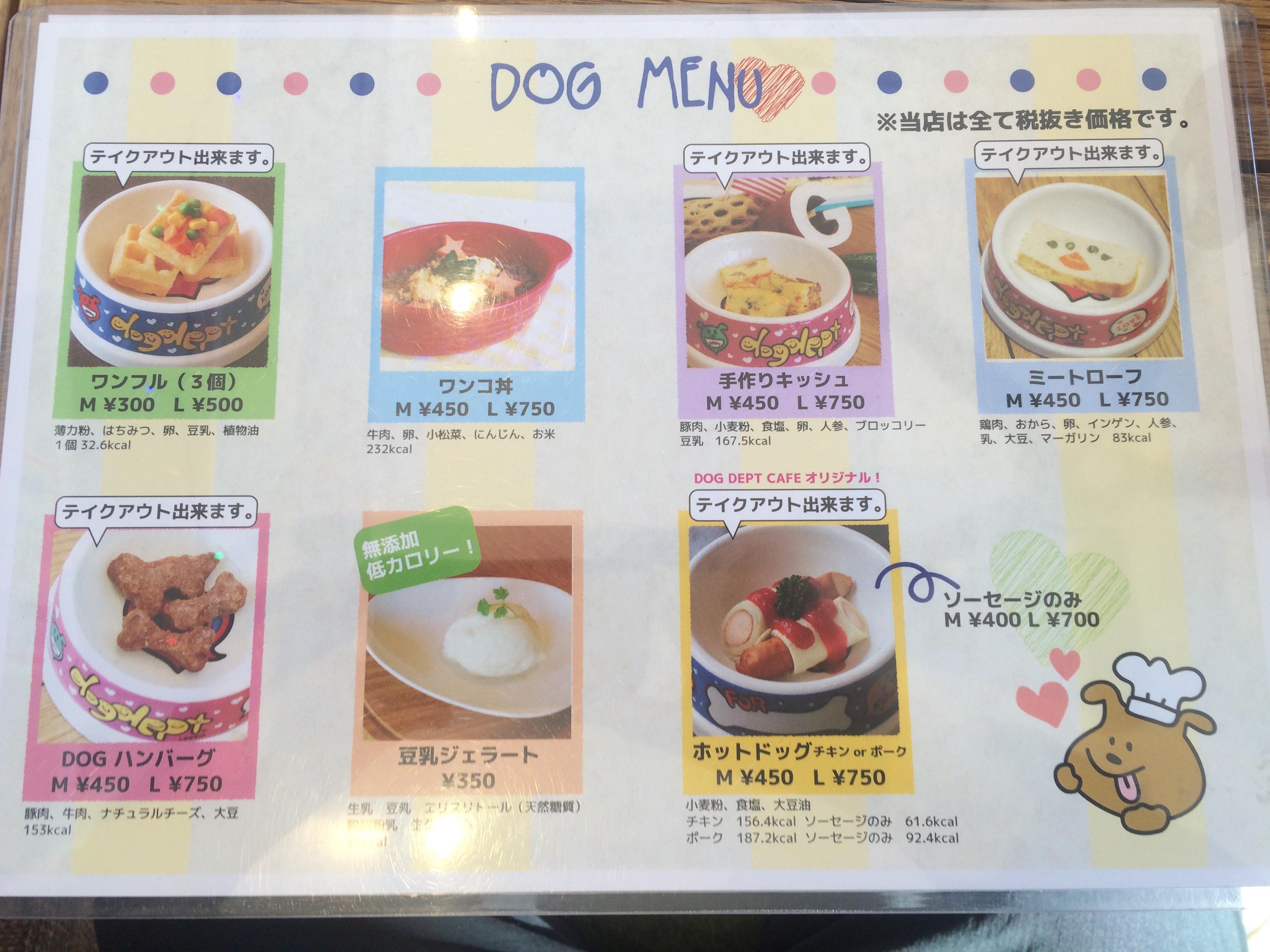 東京ソラマチのドッグデプトカフェは躾された犬ばかり
