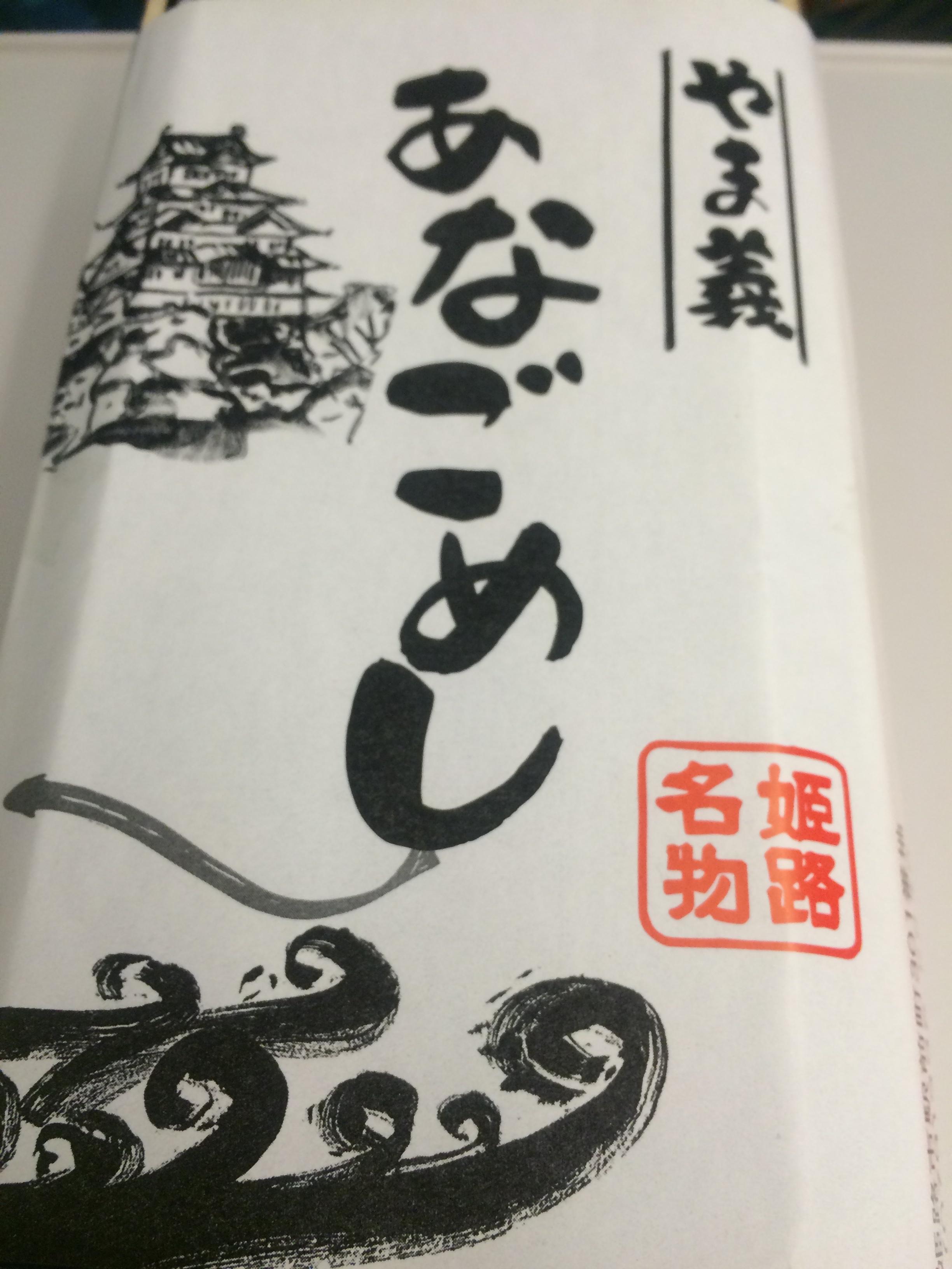 姫路 旅行の〆は、やま義のあなご飯