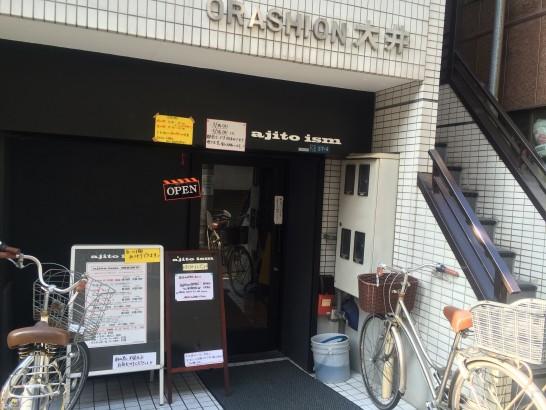 大井町 ajito ism