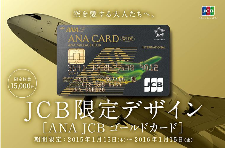 ANAカードに発行枚数限定のホログラムカードが登場!