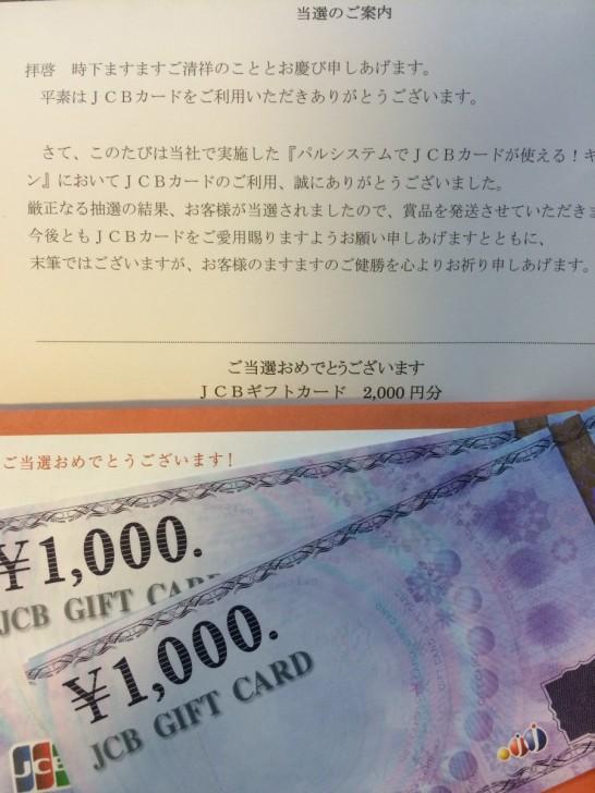 JCB 生協支払いキャンペーン