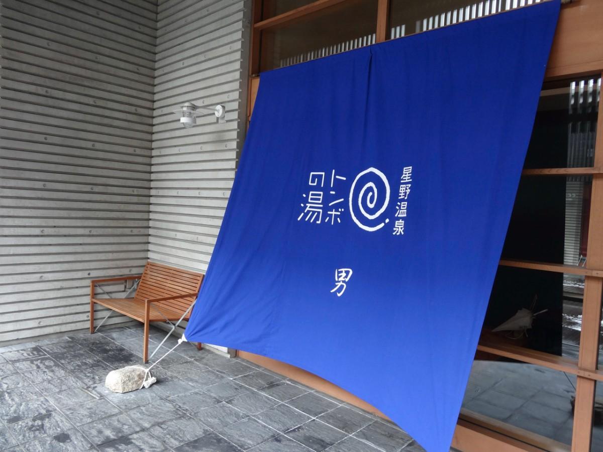軽井沢 日帰り温泉「トンボの湯」に立ち寄ってみたよ