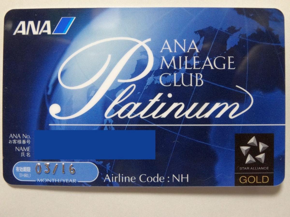 ANAから2015年度プラチナサービスのステイタスカードが届きました!